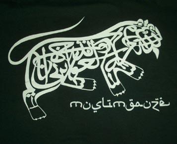 muslimgauze-792290