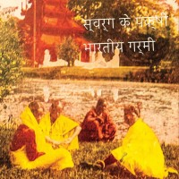Les Paradisiers – Indian Summer